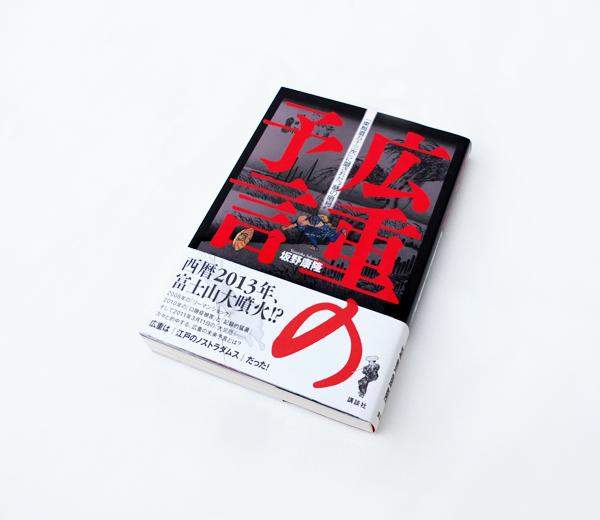 """広重の予言 「東海道五十三次」に隠された""""謎の暗号"""""""