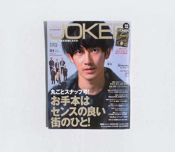 Men's JOKER 1月号-2106