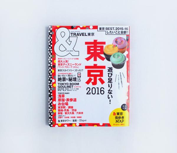 &TRAVEL東京2016