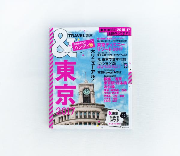 &TRAVEL東京-2017