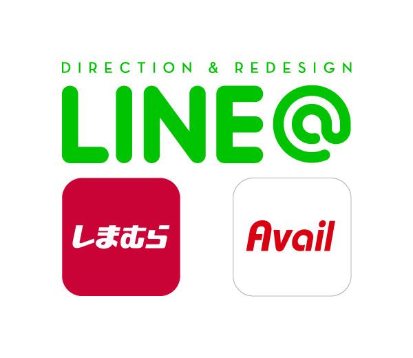 しまむら・Avail-LINE公式アカウント