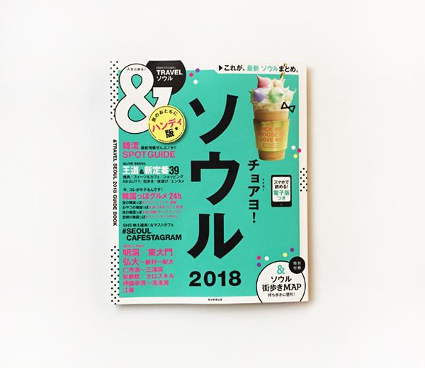 &TRAVELソウル-2018