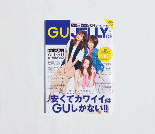 GU×JELLY BOOK vol.2