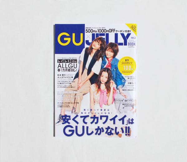 GU×JELLY BOOK vol.2